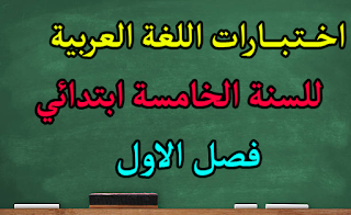 اختبارات اللغة العربية للسنة 5 ابتدائي فصل الاول - جيل الثاني