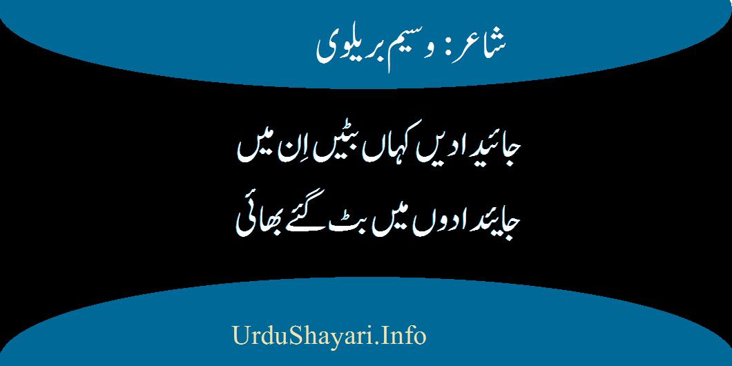 Best Image Shayari - 2 lines poetry quotes In urdu