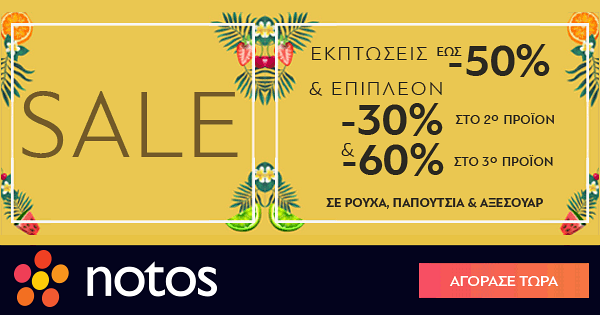 notos-shopping-sale