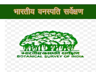 भारतीय वनस्पति सर्वेक्षण संस्थान- मुख्यालय कोलकत्ता