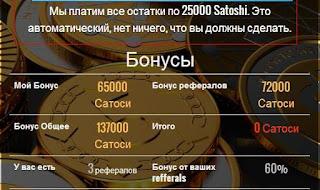 Bambitcoin.com-кран по заработку bitcoin, не платит