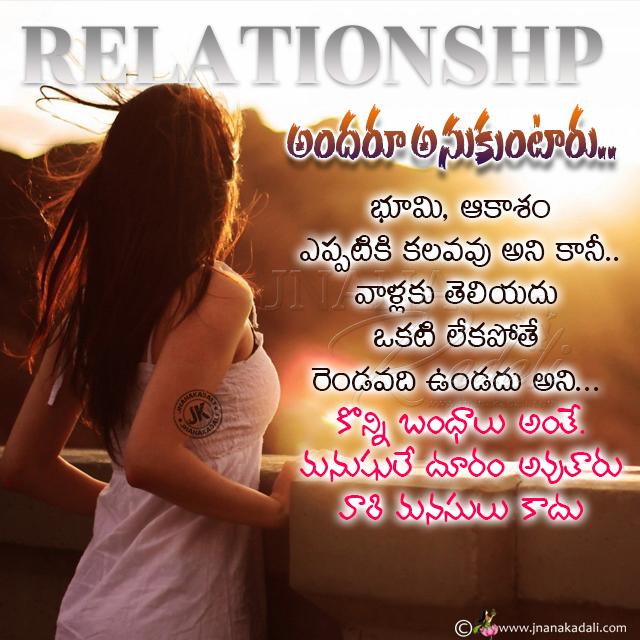 telugu quotes, whats app messages in telugu, relationship qutoes in telugu, telugu best quotes