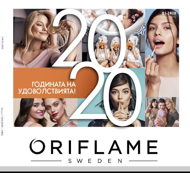 Oriflame  Каталог - Брошура № 12  1-31 ЯНУАРИ 2020
