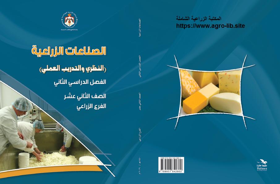 كتاب : الصناعات الزراعية : صناعة الالبان - تصنيع الحليب السائل - تصنيع مشتقات الحليب