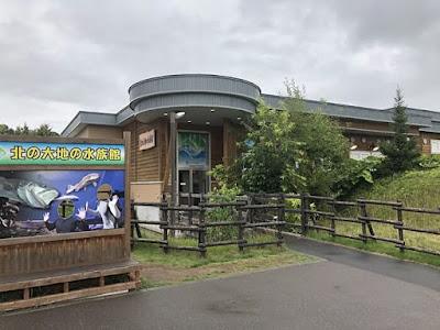 北の大地水族館 山の水族館