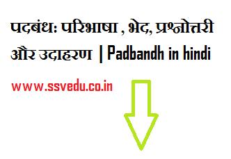 पदबंध,पदबंध की परिभाषा, Padbandh in hindi,Padbandh exercise , पदबंध के भेद, Padbandh class 10, padbandh class 9, padbandh kya hai , padbandh hindi