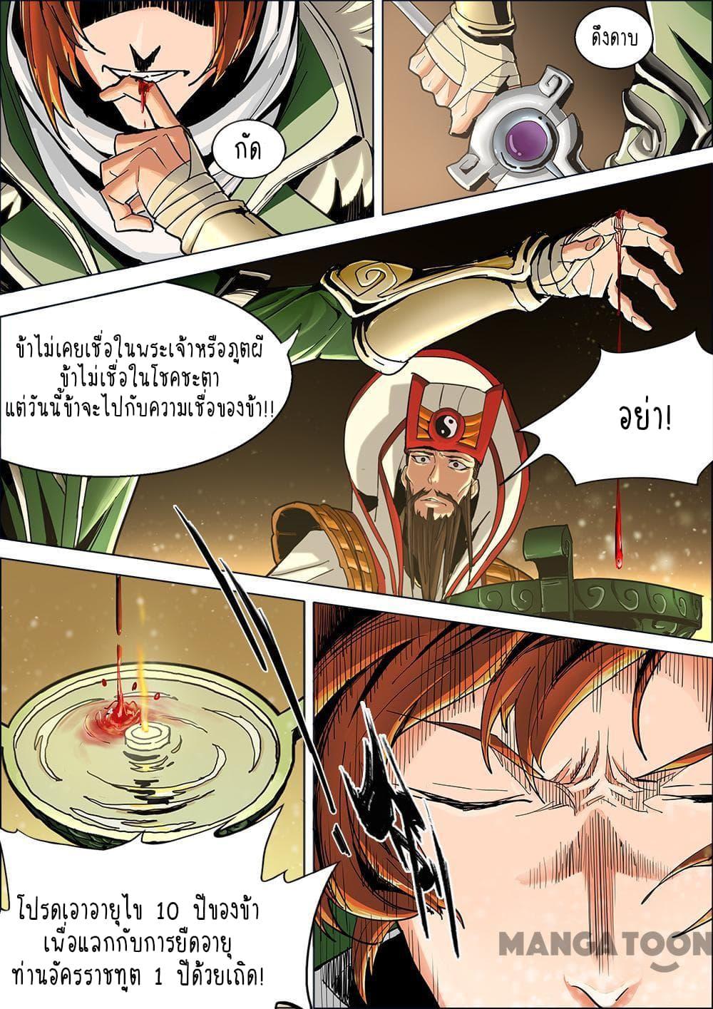 อ่านการ์ตูน Three Kingdoms ตอนที่ 1 หน้าที่ 7