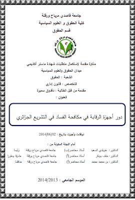 مذكرة ماستر: دور أجهزة الرقابة في مكافحة الفساد في التشريع الجزائري PDF