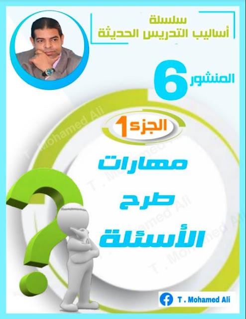 تعرف على أساليب التدريس الحديثة مع الدكتور محمد علي