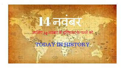 14 November Aaj Ka Itihas