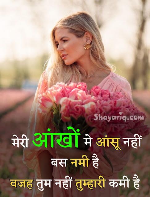 Hindi shayari, attitude status, killer shayari, cool shayari,