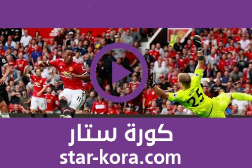 مشاهدة مباراة مانشستر يونايتد ووست هام يونايتد بث مباشر كورة ستار اون لاين لايف 22-07-2020 الدوري الانجليزي