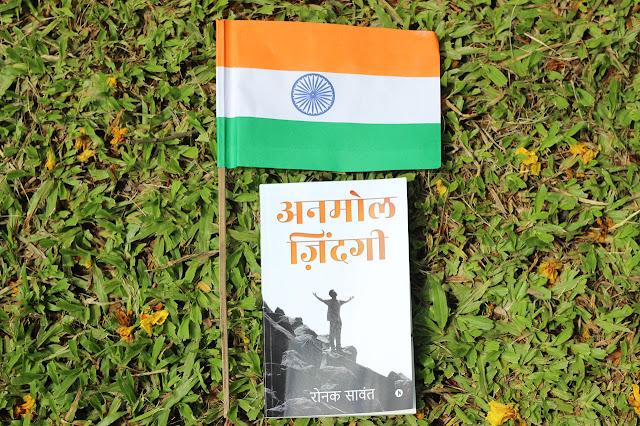 Anmol Zindagi Released on Indian Independence Day