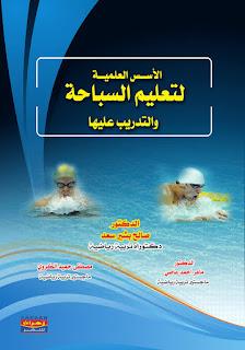 كتاب الأسس العلمية لتعليم السباحة والتدريب عليها PDF