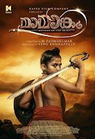 achuthan, mamangam, mamangam movie, mamangam malayalam movie, mamangam trailer, mamangam cast, mamangam actress, mamangam new poster, mamangam in malayalam, mamangam actress, mamangam actors, mallurelease