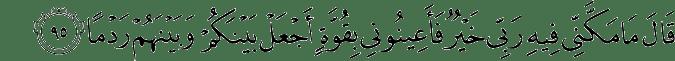 Surat Al Kahfi Ayat 95