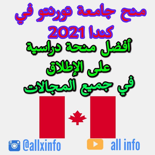 منح جامعة تورنتو في كندا 2021 | ممول