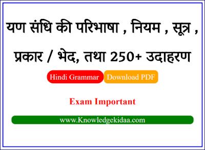 यण संधि की परिभाषा , नियम , सूत्र , प्रकार / भेद, तथा  250+ उदाहरण | PDF Download |