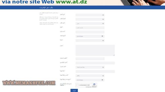 موقع المخصصة للطلبات عبرالإنترنت