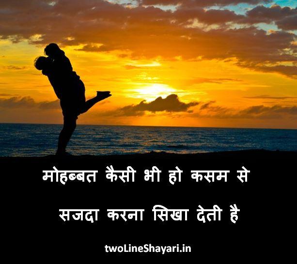 Mohabbat Shayari in Hindi images Download, Mohabbat Shayari in Hindi Text