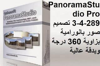 PanoramaStudio Pro 3-4-289 تصميم صور بانورامية بزاوية 360 درجة وبدقة عالية