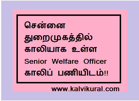 சென்னை துறைமுகத்தில் காலியாக உள்ள Senior Welfare Officer காலிப் பணியிடம்!!