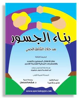 كتاب بناء الجسور من خلال التكامل الحسى