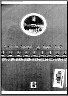 al-Ziyarah al-Nabawiyah Baina al-Bid'ati wa al-Syari'ah