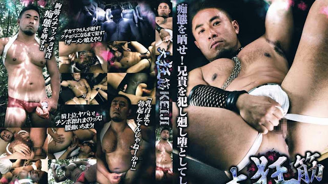 Crazy Chest Muscles – Keiji