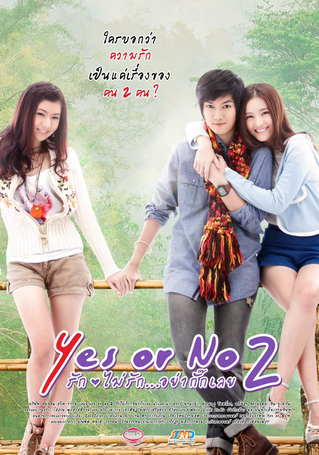 Yes Or Yes Twice Twicemedia: Oh, Suzsuz~: Review: Yes Or No 2 (Thai