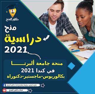 منحة جامعة ألبرتا في كندا 2021 لدراسة البكالوريوس والماجستير والدكتوراة| منح دراسية مجانية