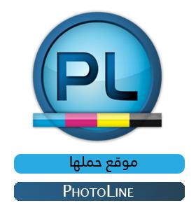 تحميل برنامج فوتو لاين Download PhotoLine للتعديل الصور بطريقة احترافيه