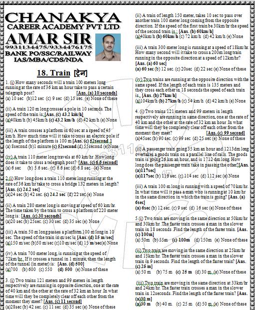Amar Sir: Train [ट्रेन] - 1st part