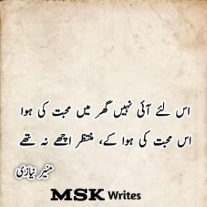 Munir Niazi Poetry In Urdu