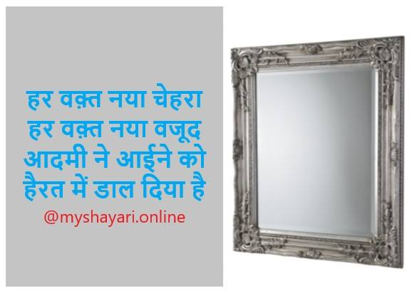 Best Two Lines Shayari in Hindi
