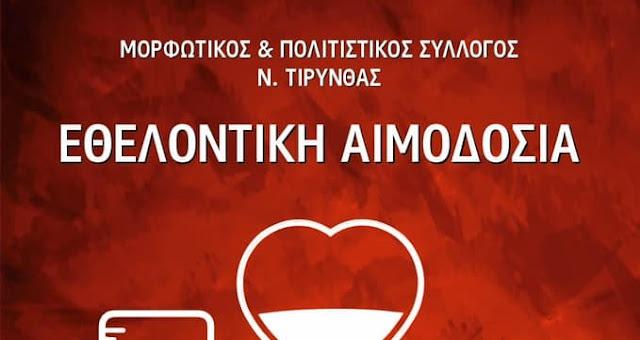 Ο Μορφωτικός και Πολιτιστικός Σύλλογος Νέας Τίρυνθας διοργανώνει εθελοντική αιμοδοσία