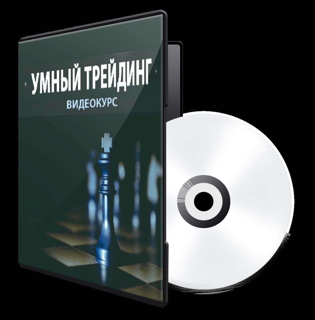 """Видеокурс """"Умный трейдинг 2.0"""""""