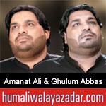 https://www.humaliwalayazadar.com/2019/09/amanat-ali-ghulum-abbas-nohay-2020.html