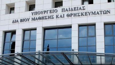 αξιολόγηση μαθητών από Ξένα Σχολεία του εξωτερικού που θέλουν να φοιτήσουν σε σχολεία της Ελλάδας