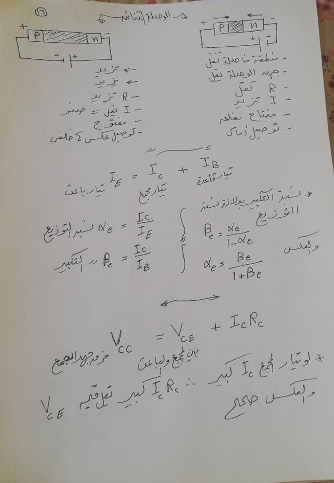 تريكات مهمة للحصول على الدرجة النهائية في امتحان الفيزياء للثانوية العامة 2021 16