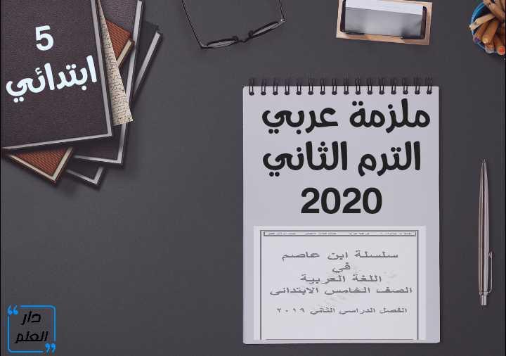 ملزمة عربى الصف الخامس الابتدائى الترم الثانى 2020