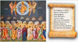 Η Σκέπη του Παππού - Αγίου Θεράποντα : Η ΑΝΑΛΗΨΗ ΤΟΥ ΚΥΡΙΟΥ - π ...