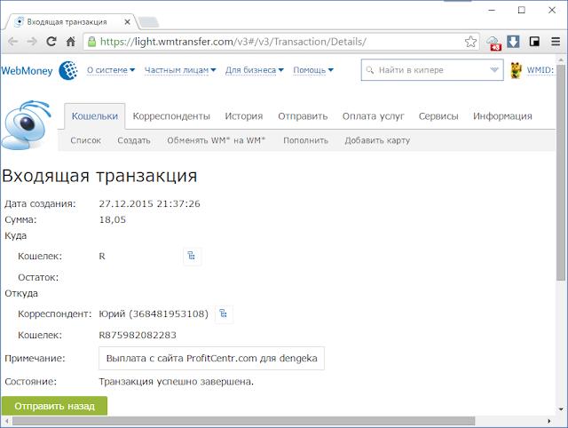 ProfitCentr - выплата  на WebMoney от 27.12.2015 года