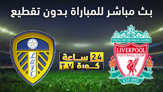مشاهدة مباراة ليدز يونايتد وليفربول بث مباشر بتاريخ 19-04-2021 الدوري الانجليزي