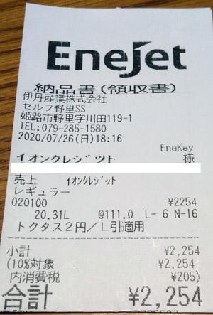 ENEOS 伊丹産業(株) セルフ野里SS 2020/7/26 のレシート