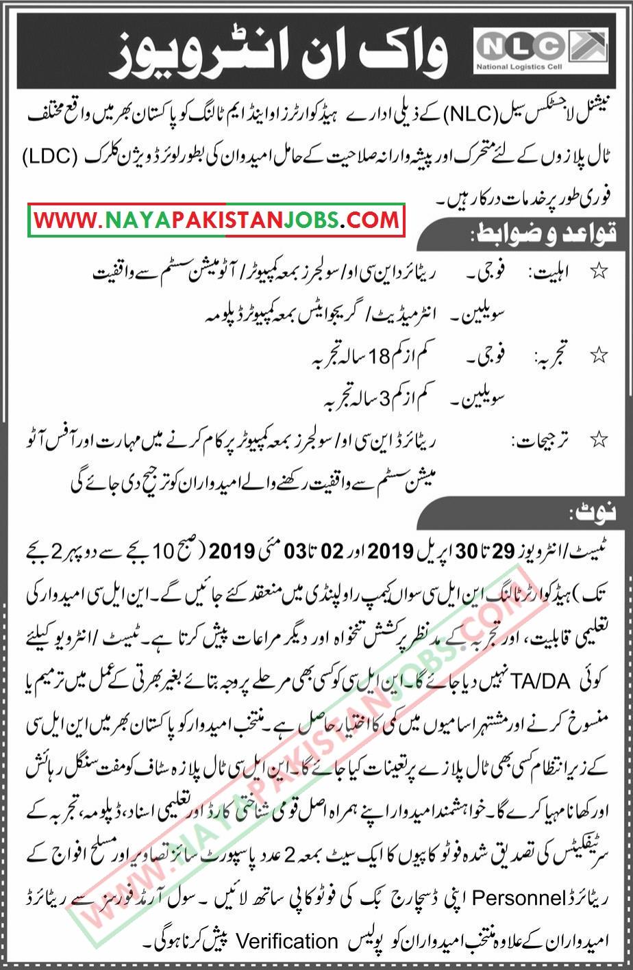 NLC Jobs 2019 Rawalpindi , NLC Jobs for LDC, NLC Civilian Jobs, National Logistics Cell NLC Jobs 2019 April for 100 LDC