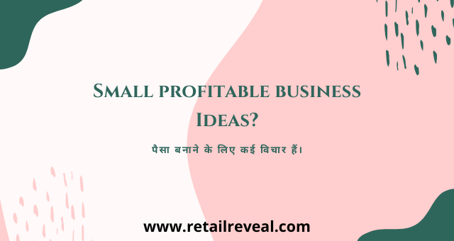 2020 में शुरू करने के लिए 15+ Small Profitable Business Ideas