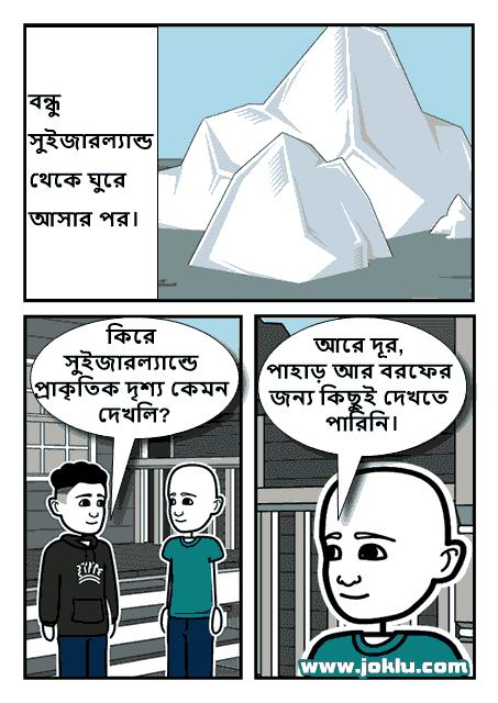 Switzerland Bengali joke