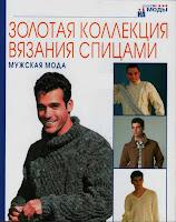http://dosagujasycrochet.blogspot.cl/p/revista-4.html