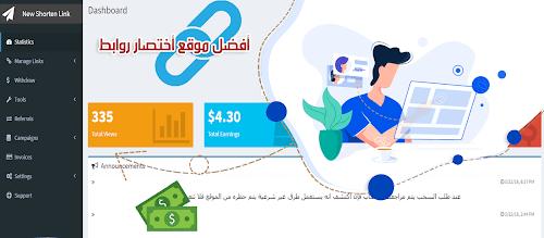 افضل 5 مواقع لربح المال من اختصار الروابط للدول العربية